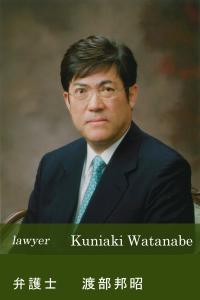 広島の弁護士事務所 渡部総合法...